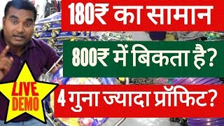 Sell 180 Rs product to 800 Rs  Baby Walker Manufacturing Business | Best Startup Business Ideas 4 U