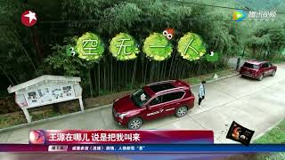 《青春旅社》 陈赫、张国伟现身助阵 36