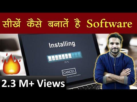 सीखें कैसे बनातें है Software - How to make software for windows in PC