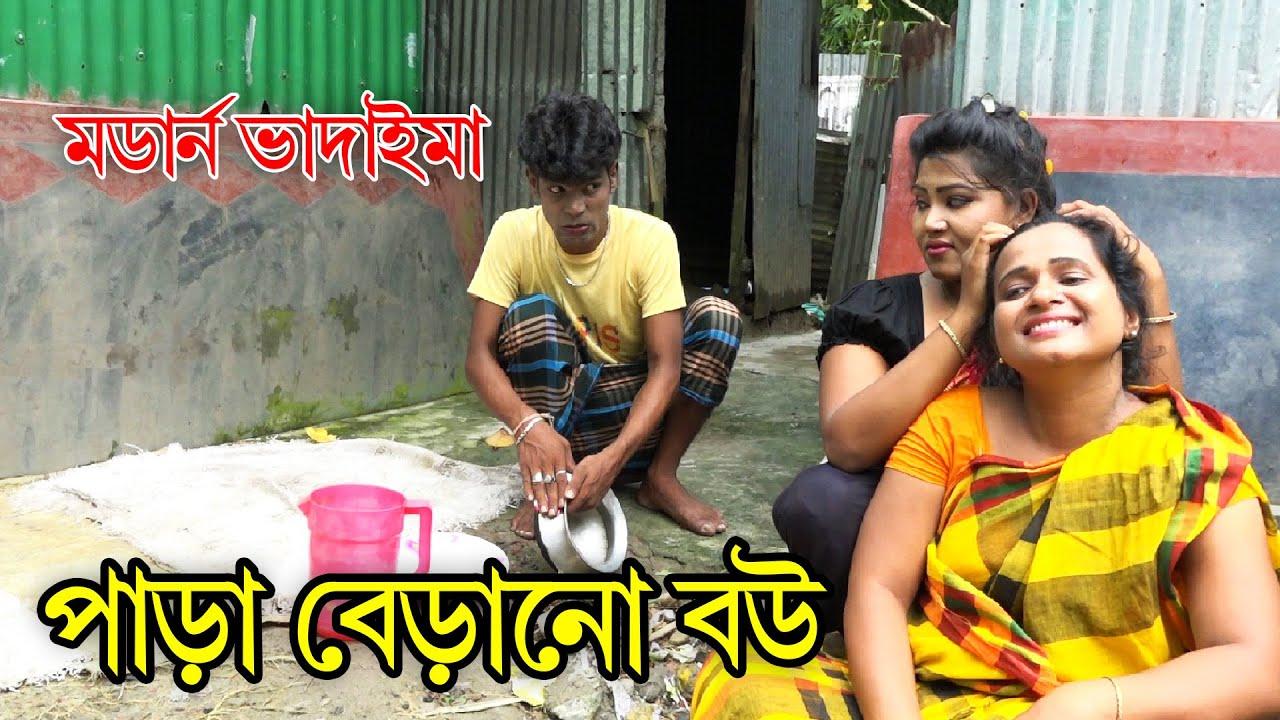 পাড়া বেড়ানো বউ | মডার্ন ভাদাইমা | Mordan vadaima | Bangla new comedy vadaima 2020