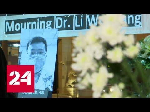 Он отдал свою жизнь за нас: в Китае скорбят о враче, который первым распознал коронавирус - Россия…