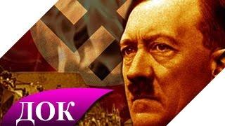 Если бы Гитлер выиграл Вторую Мировую войну. Документальный фильм