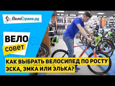Как выбрать велосипед по росту // Таблица велосипедов по росту