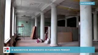 В библиотеке Белинского остановлен ремонт