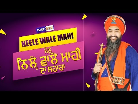 Nelle Wale Mahi Da Sahara | Dhadi Jatha | Bhai Tarsem Singh Moranwali | Baran Samagam | Isher Tv HD