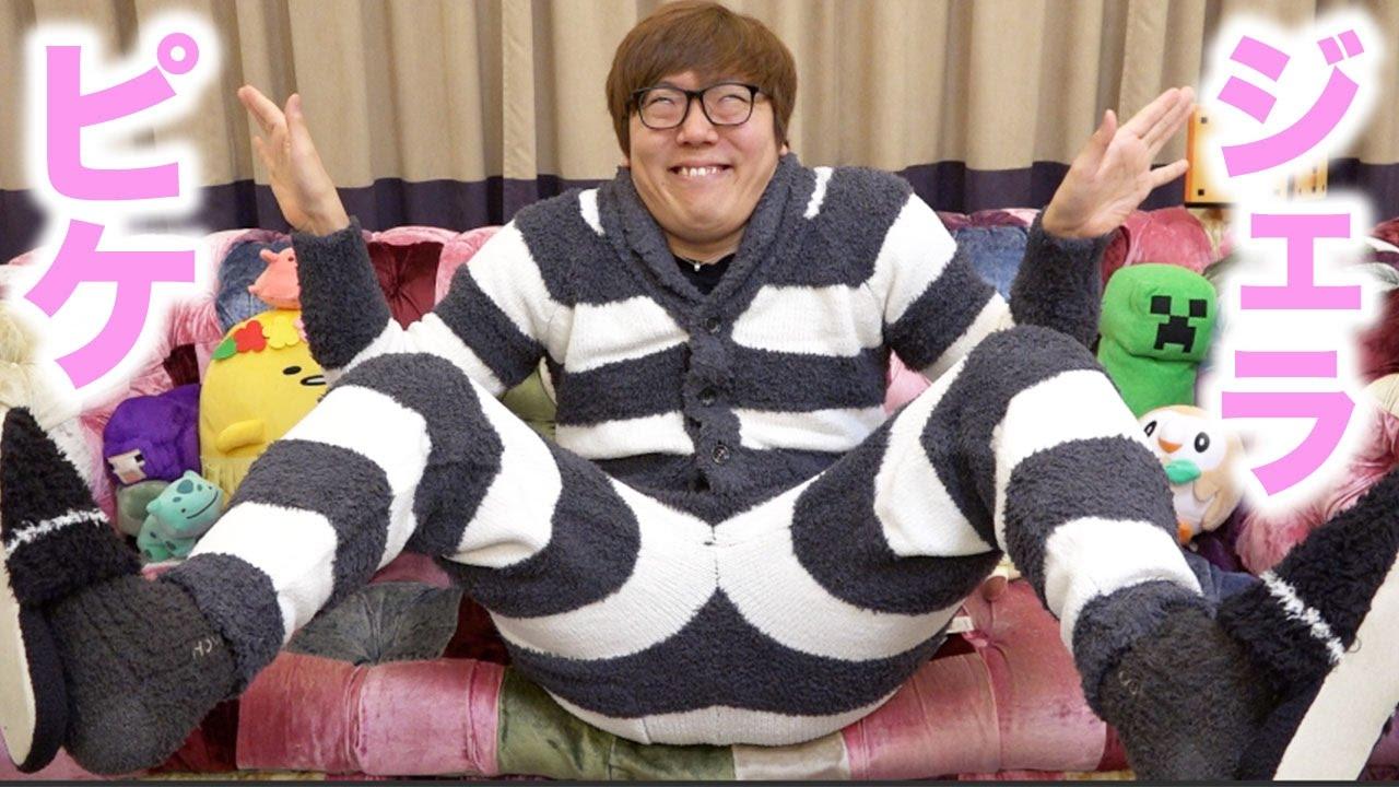 「ジェラートピケのパジャマ」の画像検索結果
