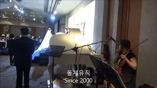 기독교예식 예배식웨딩에 목사님 축도후 '후주' 아멘송