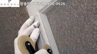 [방충망DIY]초보자를 위한 알루미늄 방충망 교체