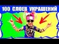 100 СЛОЕВ УКРАШЕНИЙ НА ТЕЛЕ Сто Слоев ЧЕЛЛЕНДЖ /// Вики Шоу