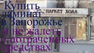 Купить ламинат в Запорожье и не жалеть о потраченных деньгах(, 2018-05-11T10:58:17.000Z)