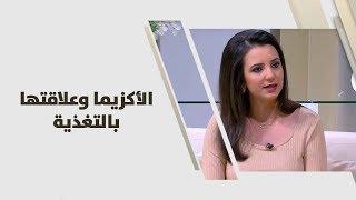 الأكزيما وعلاقتها بالتغذية - د. ربى مشربش