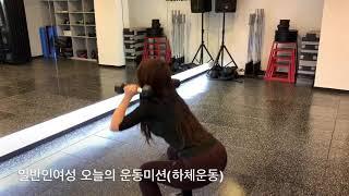 일반인여성 오늘의 운동미션(Leg Workout)