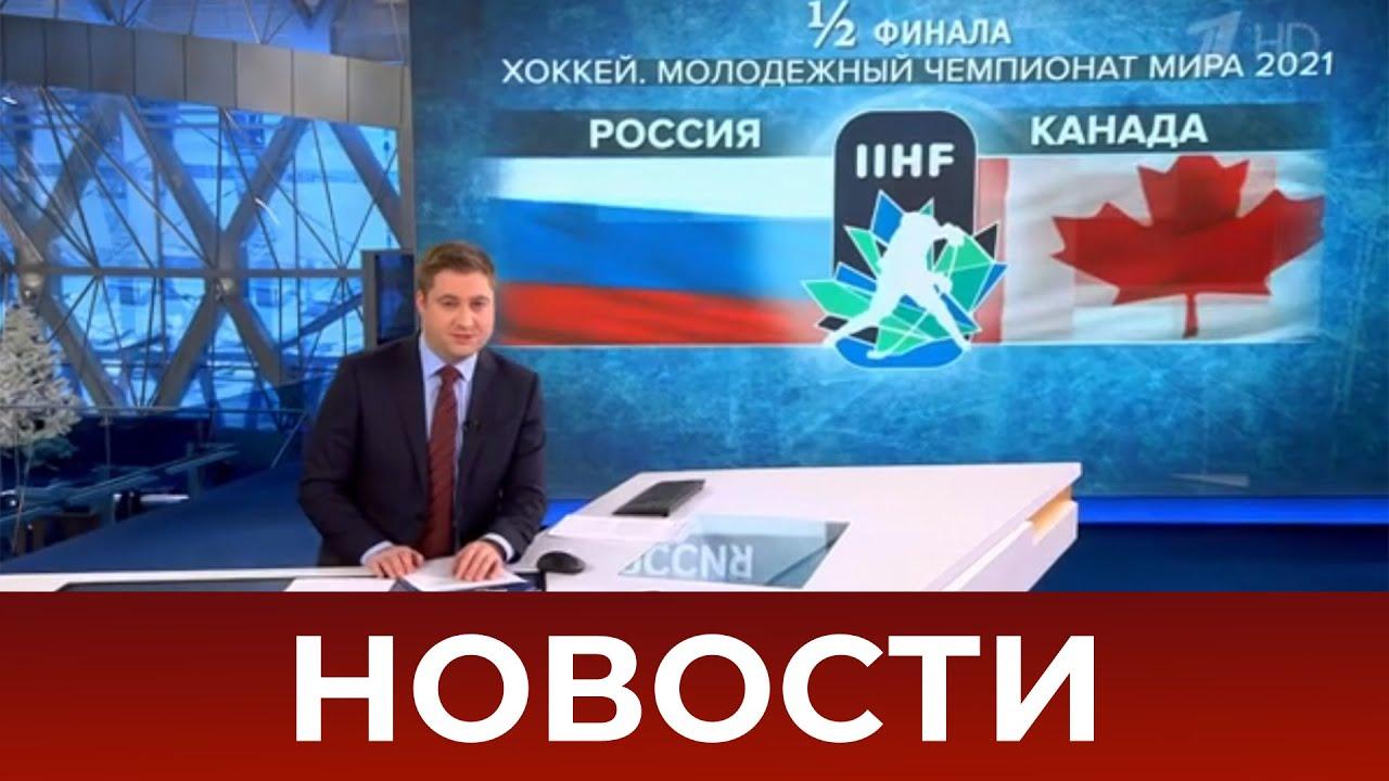 Выпуск новостей в 10:00 от 03.01.2021 MyTub.uz TAS-IX