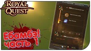 Royal Quest - Ебамбэ ч1. 'Новая рубрика'