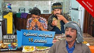شەوانی ئەستێرە - ئەڵقەی ١٥ | Shawany Astera - Alqay 15