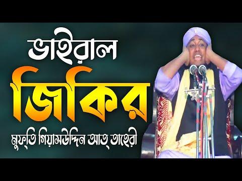 গিয়াস উদ্দিন আত তাহেরি জিকির, giasuddin taheri, taheri jikir তাহেরি জিকির   Islamic Life