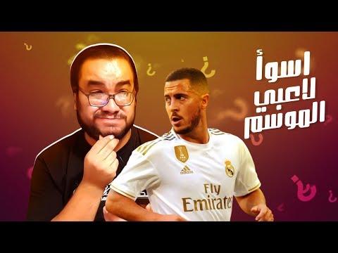 اسوأ و اوحش صفقات الموسم .. فن صناعة الهوبا اللالا