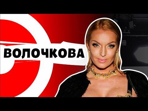 ВОЛОЧКОВА - скандал с Собчак, любовники, Пугачева и алкоголь | ДНИ.РУ