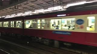 京急1000系横浜発車