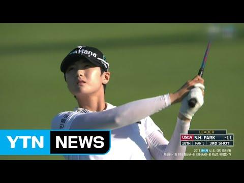 박성현, US여자오픈 정상 / YTN