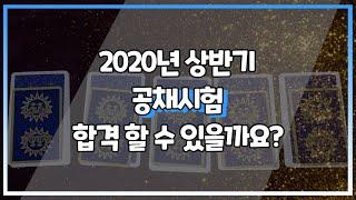 [다원 타로] 2020년 상반기 공채 합격 할 수 있을까요? /시험운, 합격운