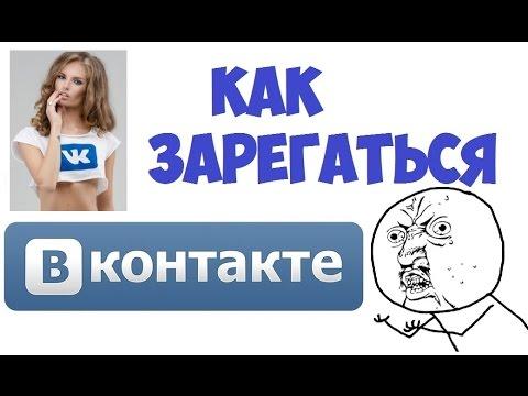 Как зарегистрироваться вконтакте или конец свободе!