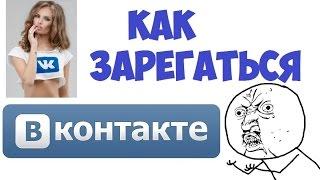 Как зарегистрироваться вконтакте или конец свободе!(Как зарегистрироваться на сайте вконтакте. Регистрация вконтакте. Как завести страницу вконтакте. Как..., 2012-09-30T13:35:36.000Z)