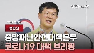 [생중계] 중앙재난안전대책본부, 코로나19 대책 브리핑 / 연합뉴스TV (YonhapnewsTV)