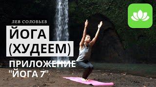 Йога для похудения. Упражнения и позы дома. 7 минут (Видео урок с о. Бали)