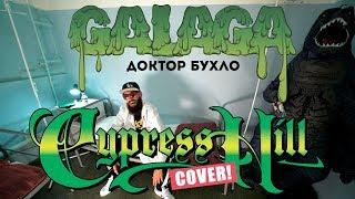 GALAGA — ДОКТОР БУХЛО (CYPRESS HILL COVER)