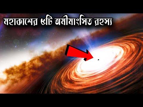 ব্রম্ভান্ডের সবচেয়ে বড় রহস্য যা আপনি আগে শোনেননি কখনও || Greatest Unsolved Mysteries of the Universe