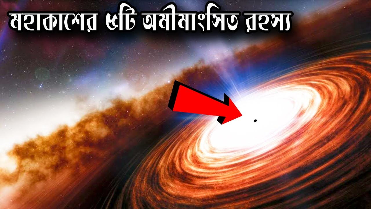 5 Greatest Unsolved Mysteries of the Universe    Bengali