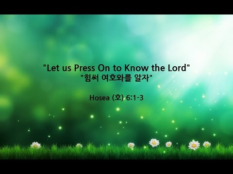 SUN 2nd20160717) Let Us Press on to Know the Lord(Hosea 6:1-3) 주영규 목사