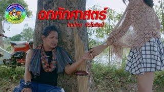 อกหักศาสตร์ ไหมไทย หัวใจศิลป์ - [Official Lyric Audio]