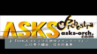 http://asks-orch.com/shop/products/detail.php?product_id=211 『ASKS...