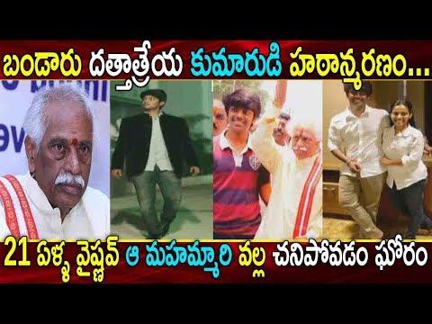 Bandaru Dattatreya Son Vishnav Is No More || News Updates In Telugu || Jilebi