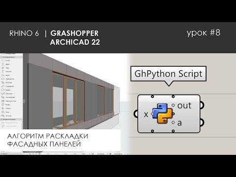 ArchiCAD + Grasshopper3  Пространственная конструкция в ArchiCAD +