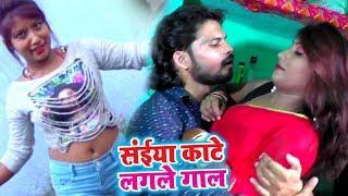 Ritesh Mishra का जबरदस्त गाना 2018 - Saiya Kate Lagle Gaal - Superhit Bhojpuri Song 2018 New