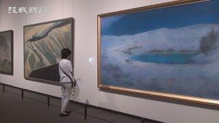 現代日本画の精鋭展 県天心記念五浦美術館