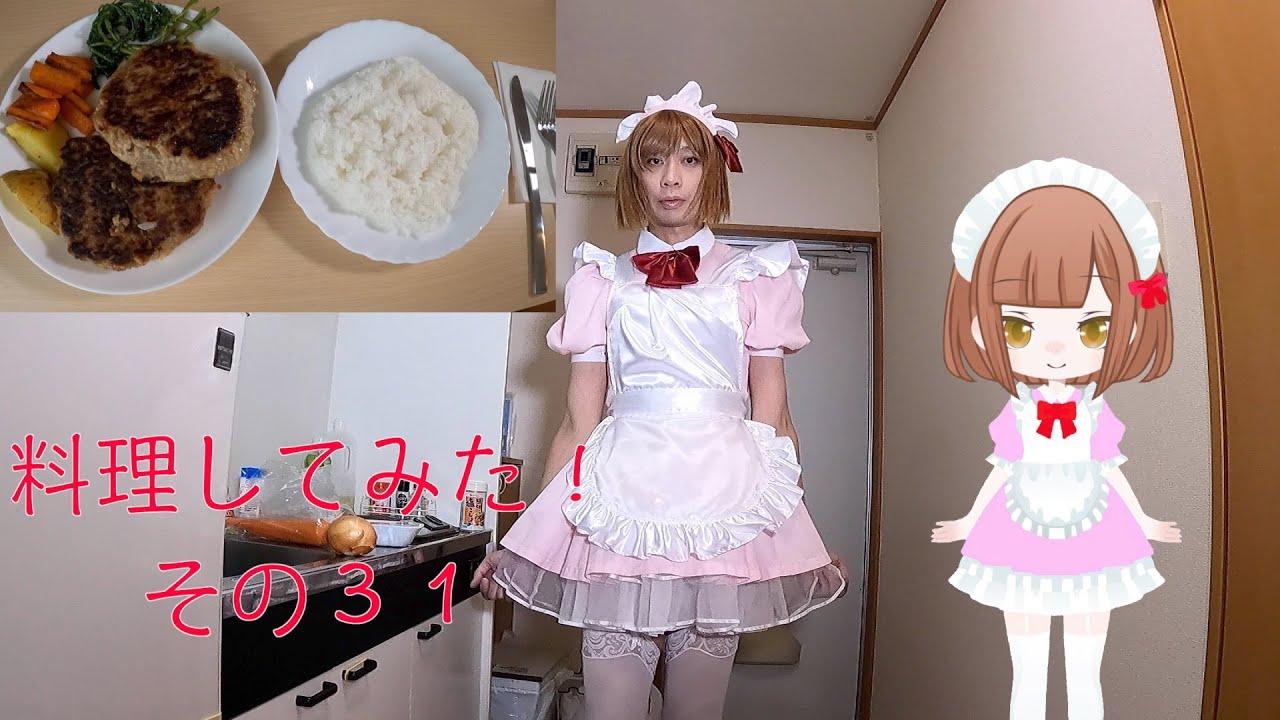 [女装]料理してみた!その31