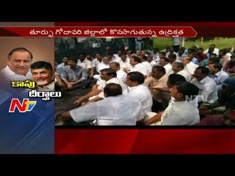 Kapu Leaders to Meet CM Chandrababu Naidu Tomorrow || High Drama in Kirlampudi || NTV