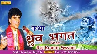 Superhit Bhajan | Katha Dhurw Bhagat - Rajkumar Swami - कथा धुर्व भगत   (Rajasthani Devotional)
