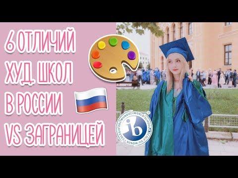 ХУДОЖКА В РОССИИ VS ЗАГРАНИЦЕЙ ♥ (UWC, IB)