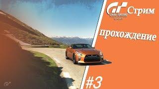 Gran Turismo Sport ( Прохождение #3 Стрим) PS4