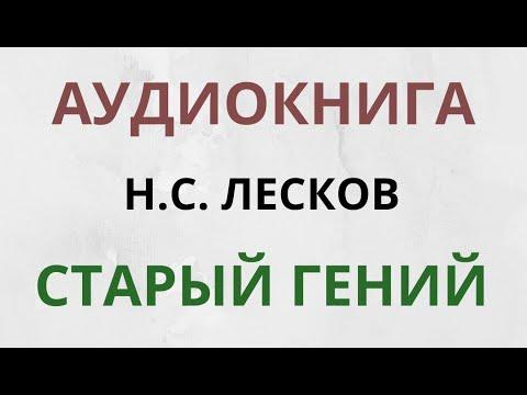 АУДИОКНИГА    Н.С. ЛЕСКОВ    СТАРЫЙ ГЕНИЙ