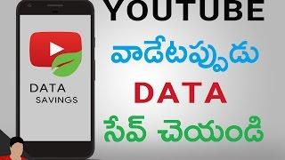 Save 50% DATA while watching YouTube | Telugu