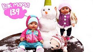 Беби Бон Эмили и Лео на прогулке лепят Снеговика - Как мама