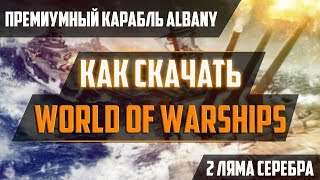 видео World of Warships скачать торрент