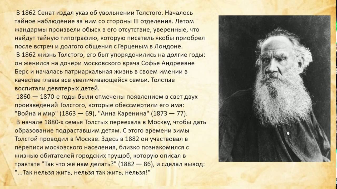 a biography of the life and times of lev nikolayevich tolstoy