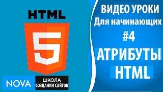 HTML5 видео уроки для начинающих #4 – HTML-атрибуты. Что такое HTML-атрибуты!